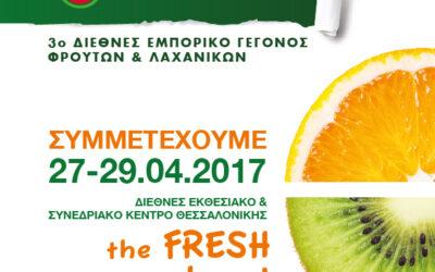 Συμμετοχή στην Freskon 2017