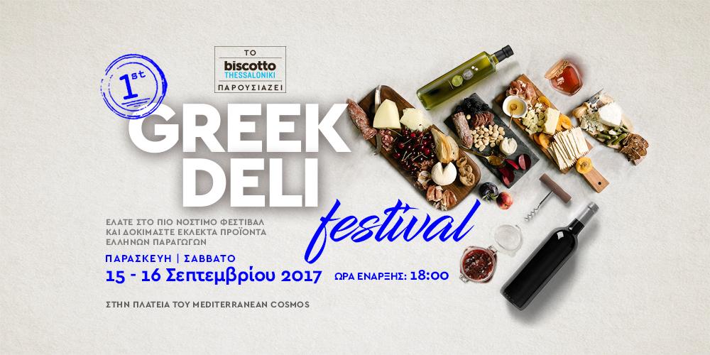 1st Greek Deli Festival